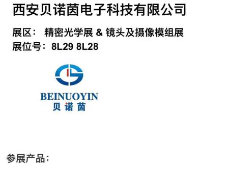 西安贝诺茵——第二十届中国国际光电博览会(CIOE)现场