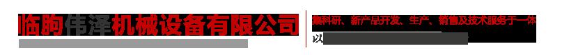 临朐伟泽机械设备有限公司