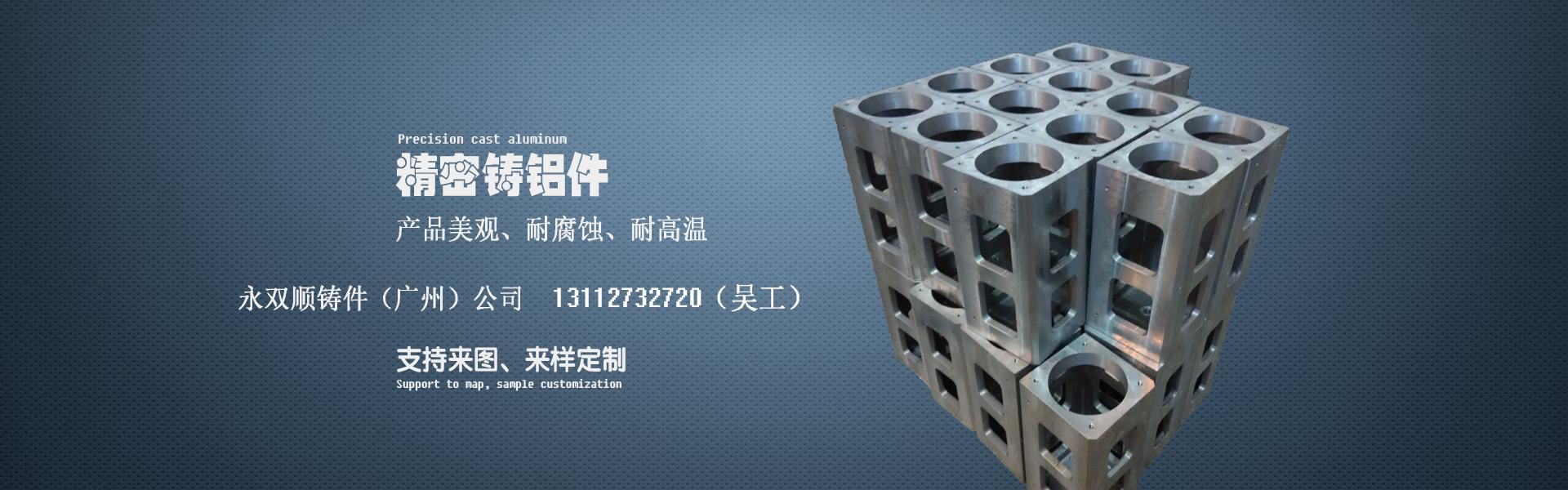 广州铸铝加工厂