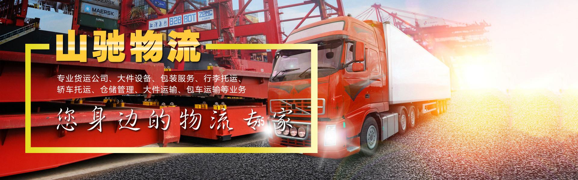 山馳物流貨運公司貨車展示圖
