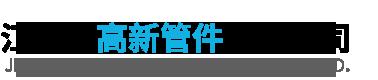 江陰市高新管件有限公司