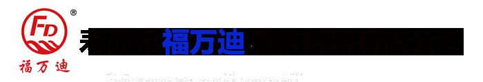 寿光市褔万迪防水材料有限公司