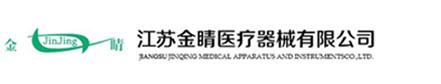 江苏金睛医疗器械有限公司