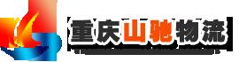 重慶市山馳物流有限公司
