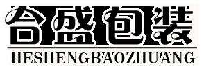 烟台市合盛包装材料有限公司