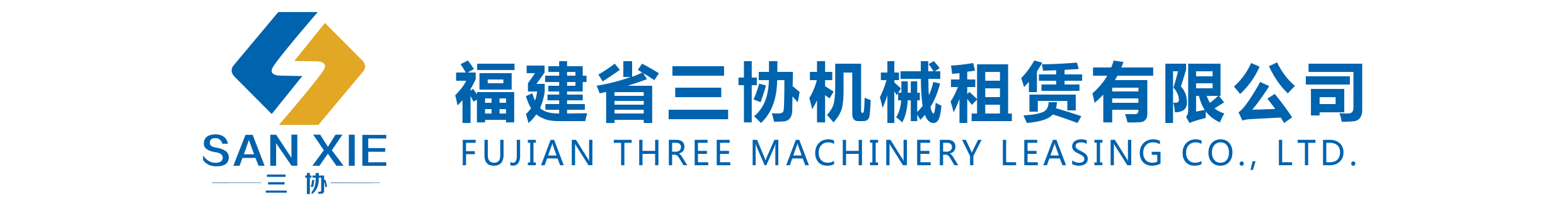 台湾省三協機械租賃有限公司
