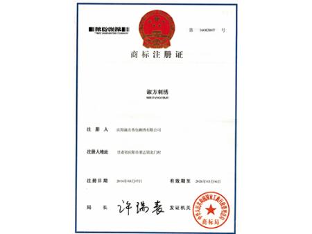 慶陽淑方刺繡有限公司的榮譽資質3