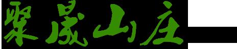 宽甸满族自治县青山沟镇聚晟山庄