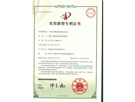 慶陽淑方刺繡有限公司的榮譽資質2