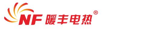 黑龙江暖丰电热科技有限公司