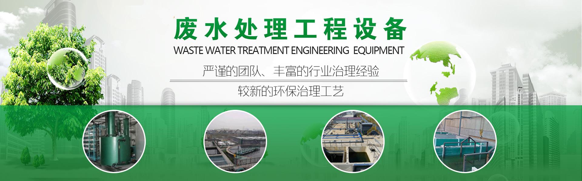 云浮净海环保为您提供废水处理设备,酸洗废水处理,喷涂废水处理等工业废水等业务!