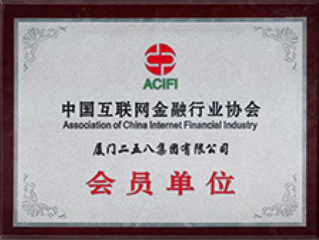 中国互联网金融行业协会