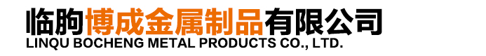 临朐博成金属制品有限公司