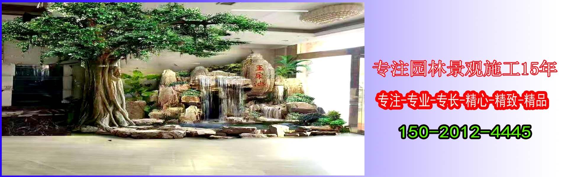 室内水景假山