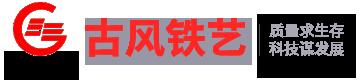 南通古风铁艺工程有限公司