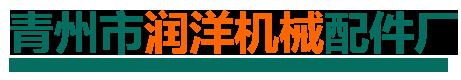 青州市润洋机械配件厂
