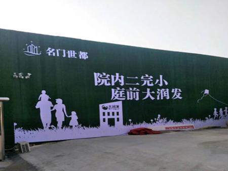工地绿植广告围挡 零距离的广告宣传