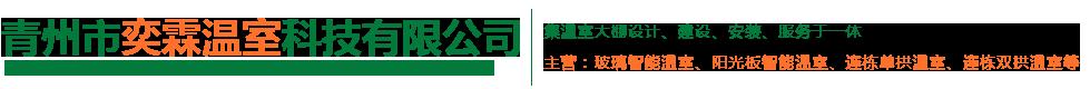 青州市奕霖溫室科技有限公司