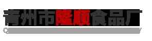 青州市隆顺食品厂