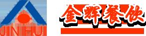 北京金辉餐饮管理有限公司