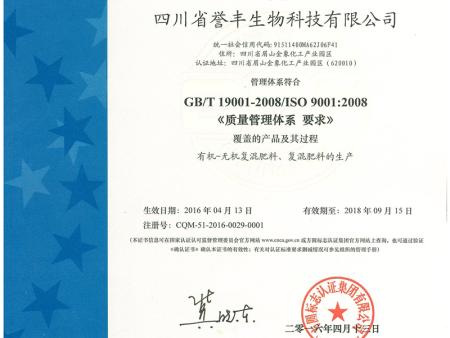 体系认证书