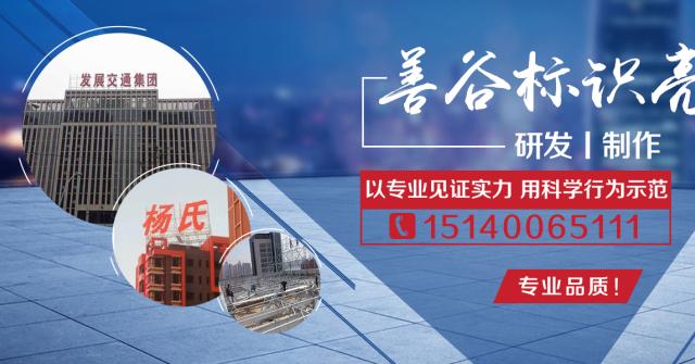 沈阳善谷展览展示有限公司