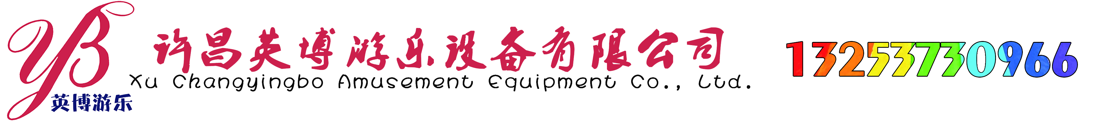 许昌英博游乐设备有限公司