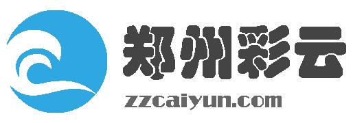 郑州彩云企业管理咨询有限公司