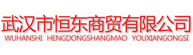 武漢市恒東商貿有限公司