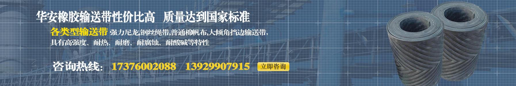 广西输送带厂家直销_华安橡胶输送带批发