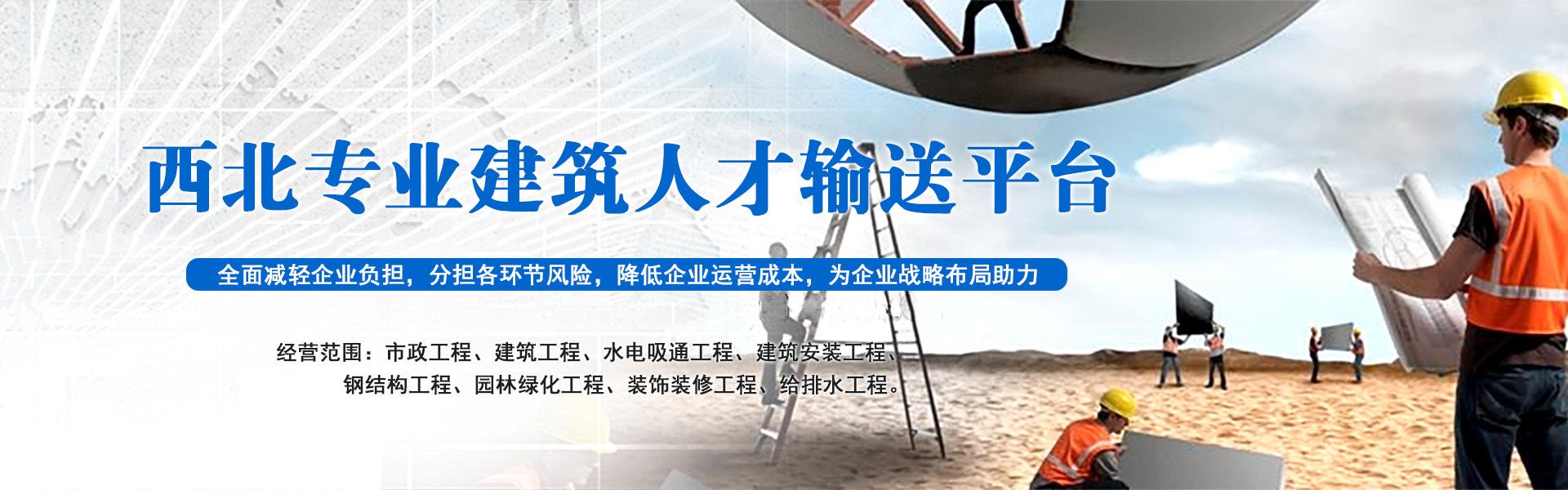 甘肃弘瑞建筑工程有限公司成立与2016年7月6日,注册资金1000万元,是经工商部门批准注册的独立法人企业,是具有一家国家级资质、实力雄厚、是以建筑劳多为主体的企业