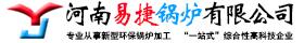 河南省易捷锅炉有限公司