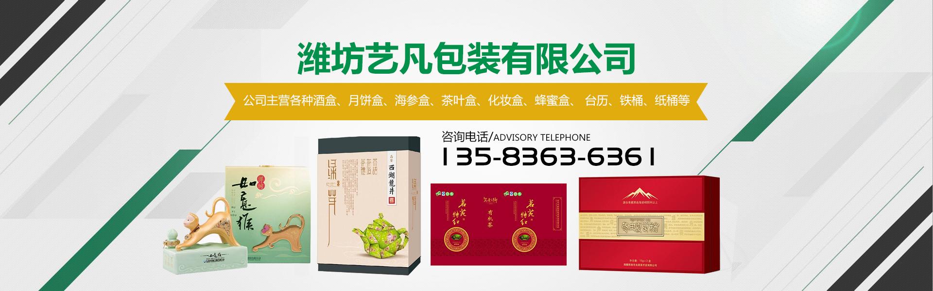 潍坊艺凡包装有限公司