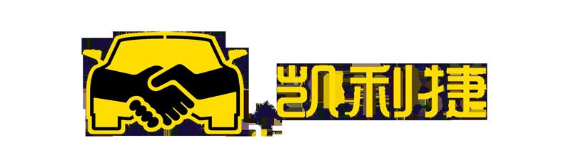 重庆凯利捷汽车经纪有限公司