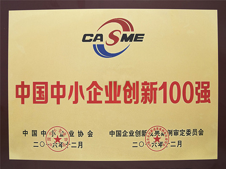 中国中小企业创新100强