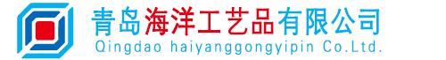 青島海洋工藝品有限公司