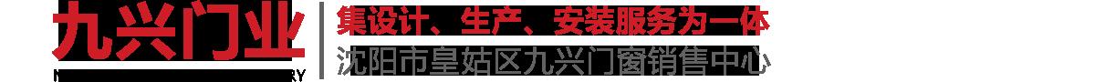 沈阳市皇姑区九兴门窗销售中心