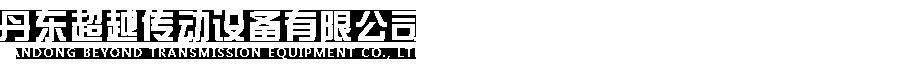 丹東超越傳動設備有限公司