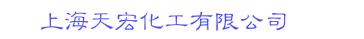 上海天宏化工有限公司