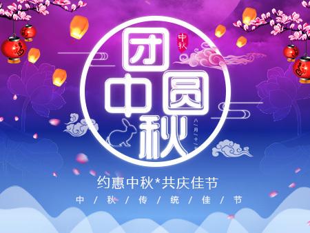2018年中秋節-慕名祝大家中秋佳節快樂,月圓人圓事事團圓