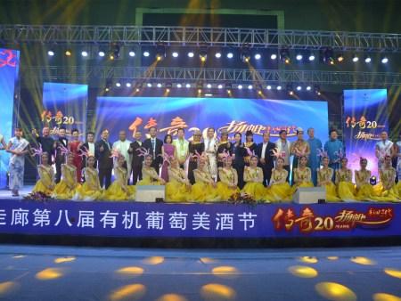2018.9.20威武祁连第八届葡萄美酒节文艺晚会