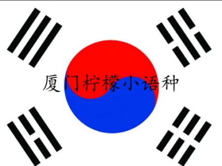 韩语陈老师