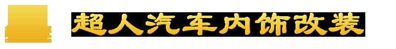 陕西超人汽车美容服务有限公司