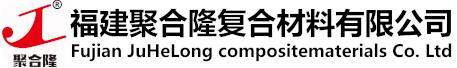 福建聚合隆复合材料有限公司