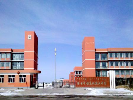 乌兰察布市察右中旗高级职业中学