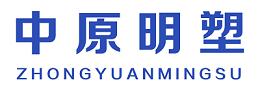 禹州市明塑管业有限公司