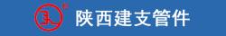 西安建支管件有限责任公司