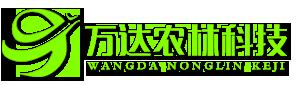河南万达农林科技有限公司