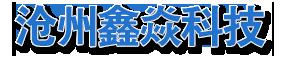 沧州ag平台接口科技有限公司