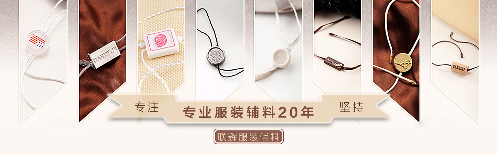 肇庆联辉服装辅料是一家生产塑料吊粒、塑料吊粒厂家、滴胶吊粒的厂家